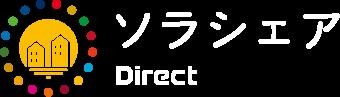 ソラシェアDirect