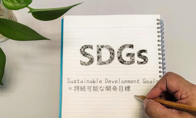 不動産業界を例に考えるSDGs・ESG投資の基本